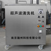 single-tank ultrasonic cleaners